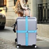 行李綁帶行李箱綁帶十字打包帶皮箱托運保護捆綁旅行拉桿箱行李加固魔術貼 宜室家居