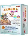 王文華給孩子的藝術童話輯