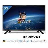 HERAN 禾聯 HF-32VA1 32吋  LED 液晶顯示器【含運不安裝】視訊盒須加購