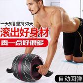 健腹輪回彈腹肌輪男士運動訓練健身器材家用女減肚子收腹靜音滾輪 台北日光