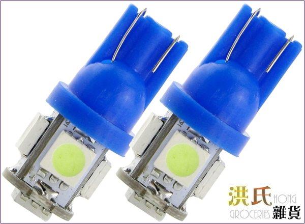 【洪氏雜貨】 280A091 T10 5050 5燈插泡 冰藍光單入  LED 方向燈 倒車燈