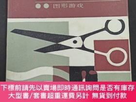 二手書博民逛書店罕見智力測驗大全5:圖形遊戲Y464664 尹明 等 北京少年兒童出版社 出版1984