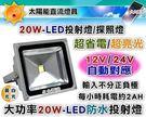 ✚久大電池❚ 自動電壓對應 直流DC 12V / 24V 20W LED 大功率投射燈 探照燈 1580LM (白/黃)