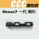華碩 Google nexus7 一代 ME370T ME370TG 響鈴 喇叭 揚聲器 DIY 維修 零件