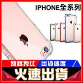 [24H 現貨快出] 四角強化 氣囊殼 iPhone 8 7 6s plus 5s se 手機殼 防摔 軟 保護殼