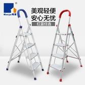 瑞居梯子鋁合金加厚梯子家用折疊梯寬踏步人字梯防滑家用梯子MKS 雙12