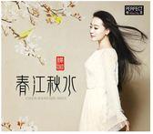 【停看聽音響唱片】【CD】】譚晶:春江秋水