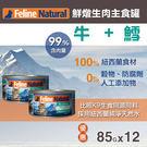 【毛麻吉寵物舖】紐西蘭 K9 Natural 99%生肉主食貓罐-無穀牛肉+鱈魚85G-12入 貓罐頭/主食罐