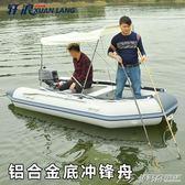 鋁合金底 充氣橡皮艇沖鋒舟加厚充氣船皮劃艇釣魚船耐磨游艇快艇igo  潮流前線