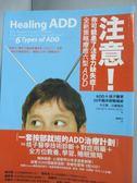 【書寶二手書T1/醫療_WDR】注意!你可能患了注意力缺失症!_丹尼爾.亞曼