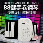 手捲鋼琴 鍵加厚版初學者便攜式折疊多功能手捲電子兒童鋼琴T
