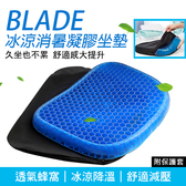 【coni shop】BLADE冰涼消暑凝膠坐墊 現貨 當天出貨 夏天必備 椅墊 凝膠坐墊 透氣 涼感舒適 蜂巢設計