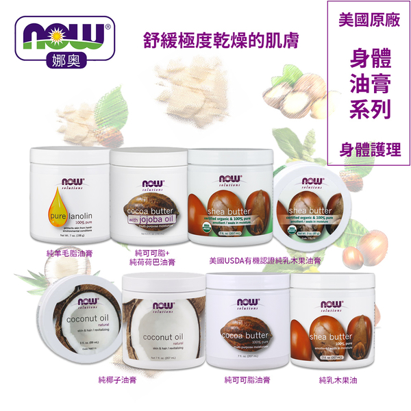 【NOW娜奧】Now Foods 純椰子油膏 207ml ~7683~現貨