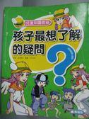 【書寶二手書T4/少年童書_XEB】孩子最想了解的疑問?_金美姬
