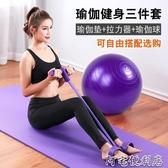 瑜伽墊加長防滑男女士加厚加寬運動舞蹈健身瑜珈墊子三件套YYJ(快速出貨)