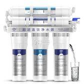 淨水器 五級直飲家用廚房超濾凈水機自來水龍頭過濾器凈化器 卡菲婭
