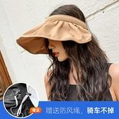 防曬遮臉太陽帽貝殼漁夫帽防紫外線遮陽空頂帽【君來佳選】