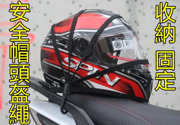 安全帽收納繩 重機 重型機車適用 野狼 安全帽繩 彈力繩 安全帽袋 安全帽帶 頭盔繩