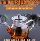 50402-253-柚柚的店【玻璃不鏽鋼內膽泡茶壺400ML】高硼硅玻璃壺 蓋碗茶杯 茶具套裝