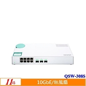 QNAP 威聯通 QSW-308S 11埠 10GbE(SFP+)、1GbE(RJ45) 無網管型交換器