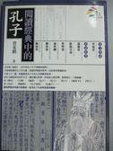 【書寶二手書T7/哲學_JLG】閱讀經典中的孔子_曾家麒