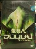 挖寶二手片-E06-008-正版DVD-泰片【複製人】-(直購價)