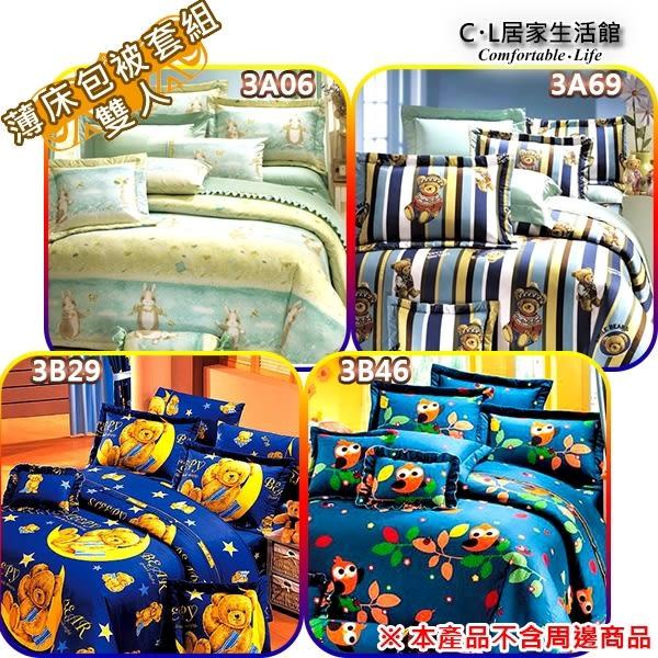 【 C . L 居家生活館 】雙人薄床包被套組(3A06/3A69/3B29/3B46)