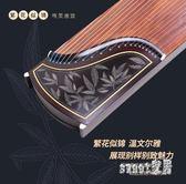 古箏樂器專業教學入門挖嵌琴 繁華似錦圖案 初學者演奏樂器 JY4510【Sweet家居】