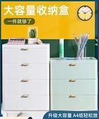 抽屜式桌面收納盒書桌上雜物小化妝品整理箱辦公桌置物架儲物盒子 韓國時尚週 免運