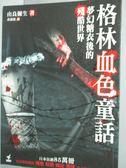 【書寶二手書T7/一般小說_LMB】格林血色童話:夢幻糖衣後的殘酷世界_由良彌生