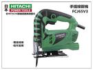 【台北益昌】日立 HITACHI FCJ65V3 65mm 手提式線鋸機 切割機 切斷機 無段變速開關 非 bosch makita