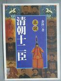 【書寶二手書T1/歷史_KNW】正說清朝十二臣_余沐
