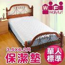 WallyFun 保潔墊 - 單人床(單...