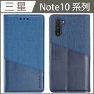 【經典布紋】三星 Note10 Note10+ 錢包皮套 皮夾 側翻 磁吸 高質感手機套 支架 卡槽 手機皮套 通勤族