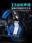 電腦耳機頭戴式游戲7.1聲道絕地求生吃雞聽聲辯位有線耳麥台式帶話筒重低音帶麥克風 台北日光