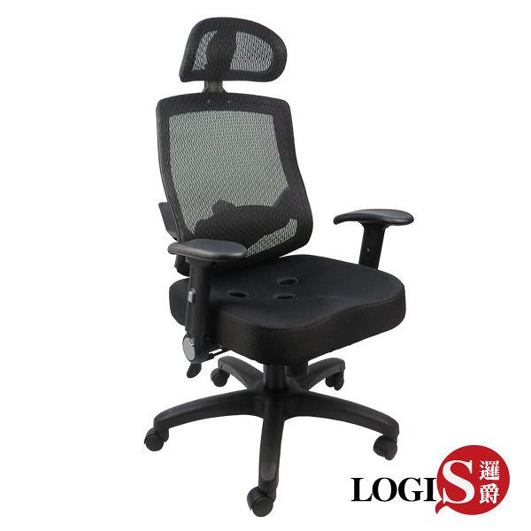 LOGIS邏爵~漢恩斯護腰工學三孔坐墊座墊椅/辦公椅/電腦椅/工學椅*DIYB833*