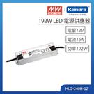明緯 192W LED電源供應器(HLG-240H-12)