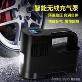 車載充氣泵便攜式打氣泵大功率數顯輪胎打氣機智慧無線電動打氣泵 全館新品85折