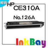 HP CE310A /No.126A 相容碳粉匣(黑色)【適用】CP1025nw/M175a/M175nw/M275 /另有CE310A黑/CE311A藍/CE312A紅/CE313A黃