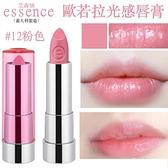 essence 艾森絲 歐若拉光感唇膏 3.5g 多色可選【櫻桃飾品】【26434】