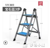 梯子梯子家用折疊伸縮人字梯室內移動多功能爬梯加厚樓梯三四步小梯凳YXS 快速出貨