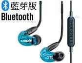 平廣 台灣公司貨保2年 SHURE SE215SPE-B-BT1 藍色 藍芽耳機 耳機 WIRELESS 藍芽版