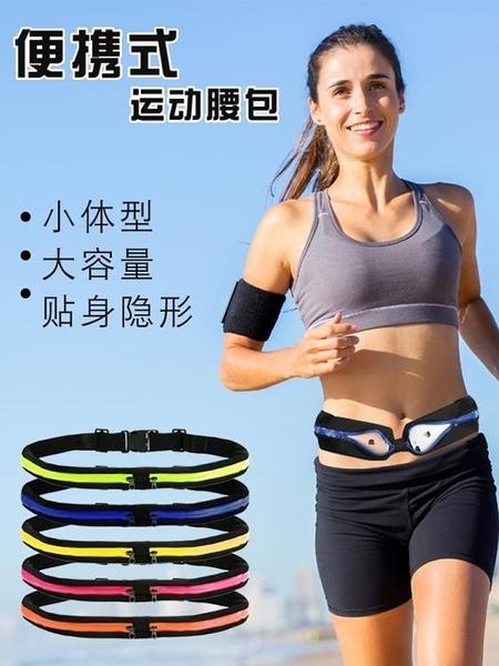 運動腰包多功能戶外運動包跑步包防盜手機包男貼身隱形小腰帶包女 設計師生活
