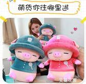 可愛豬公仔毛絨玩具豬布娃娃女孩玩偶暖手捂抱枕插手睡覺生日禮物QM『艾麗花園』