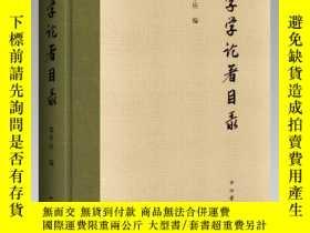 全新書博民逛書店文字學論著目錄(16開精裝全一冊)Y4024 鄧章應 中西書局