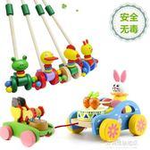 嬰兒木質童寶寶學步車手推車玩具單桿小鴨子推推樂1-2歲半男女孩   多莉絲旗艦店igo