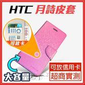 [Q哥] HTC 月詩掀蓋側翻/皮套【商店付款實測+現貨】D47 M10/X9/530 可放置信用卡