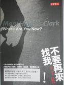 【書寶二手書T1/一般小說_OHK】不要再來找我_瑪莉.海金斯.克拉克