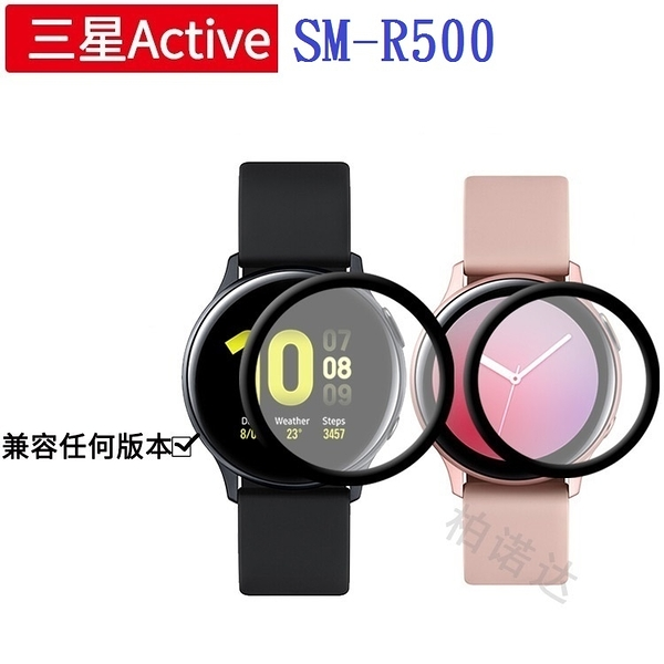 【3D曲面複合保護貼 】三星 SAMSUNG Galaxy Watch Active SM-R500