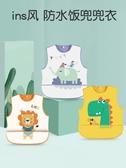 兒童罩衣 寶寶吃飯罩衣兒童夏季薄款圍兜衣小童防水無袖飯兜嬰兒圍裙反穿衣 解憂